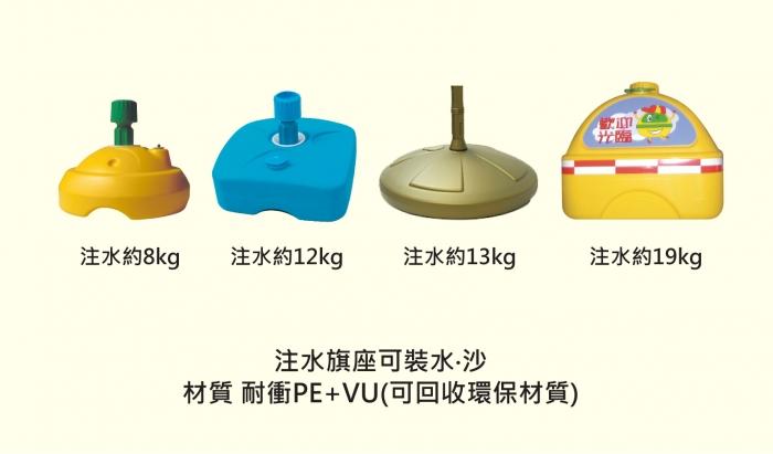 8~19公斤注水旗座 1