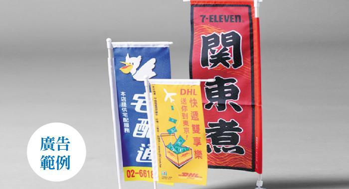 桌上小關東旗 3