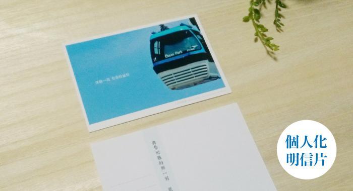 明信片 1