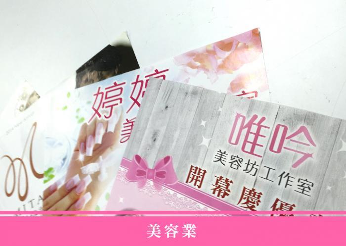 A4彩色海報 2