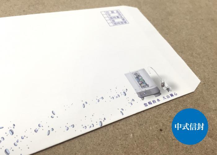 中式信封 2