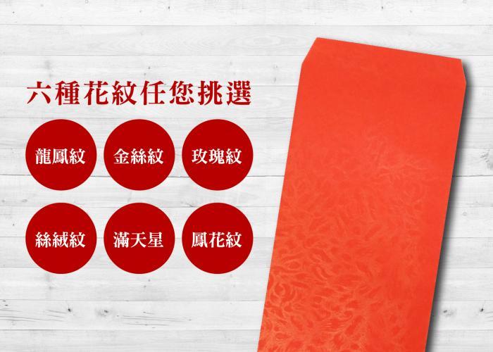 紅包袋 1