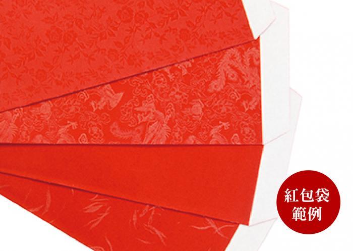 紅包袋 2