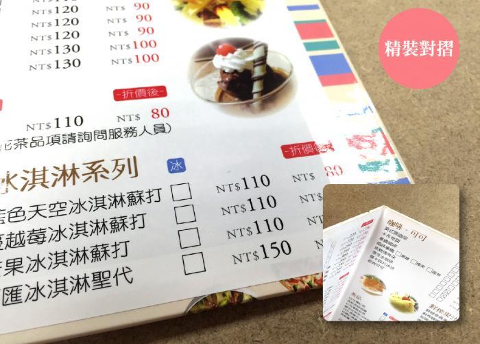 摺式菜單 4