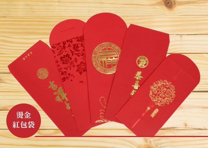 紅包袋 3