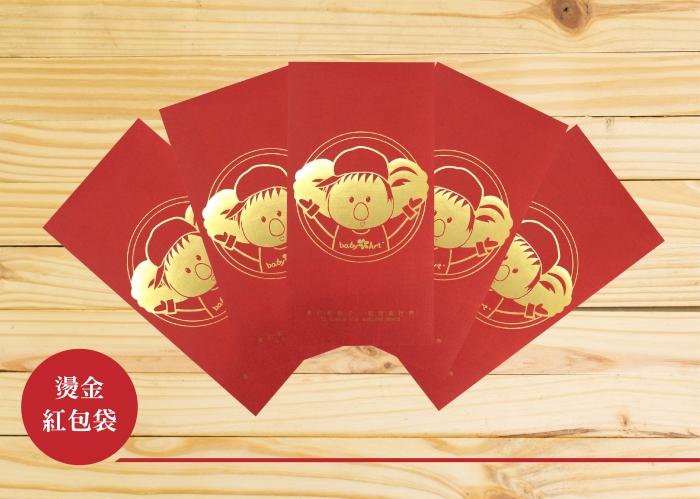 紅包袋 4