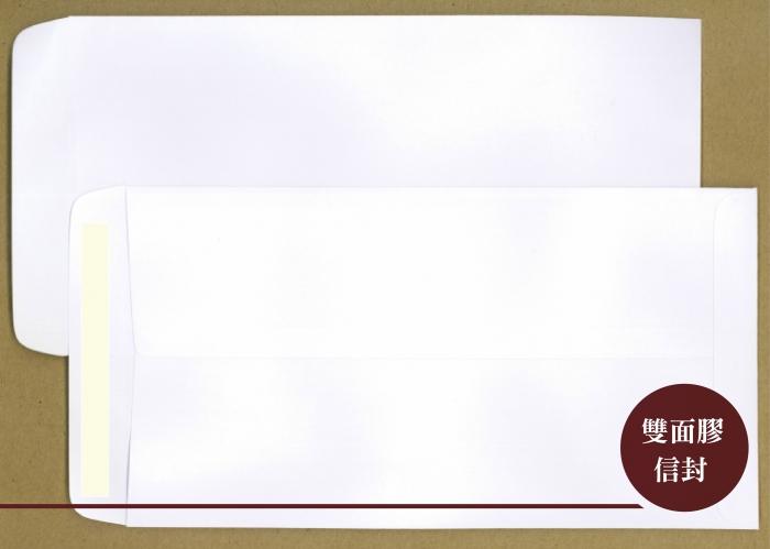雙面膠信封 3