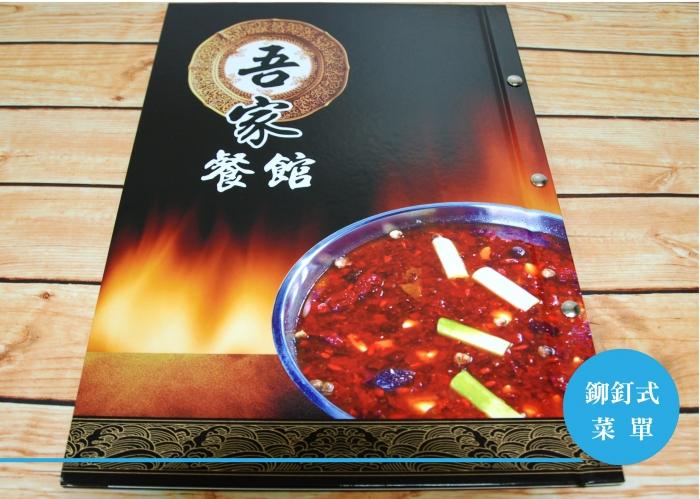 鉚丁式菜單 2