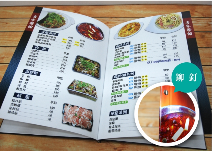 鉚丁式菜單 4