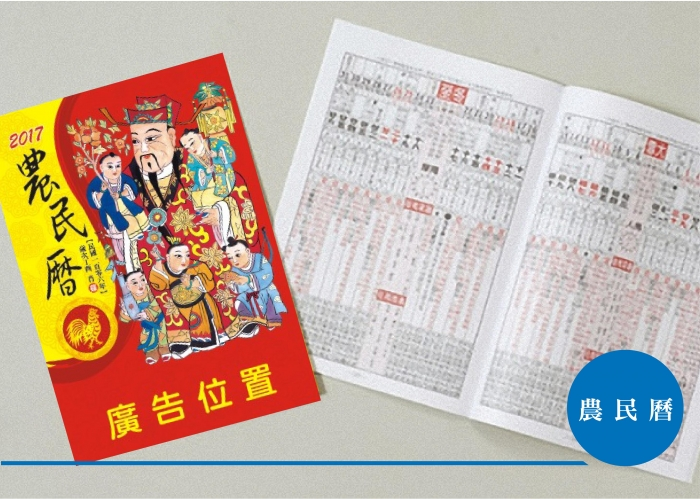 農民曆 2