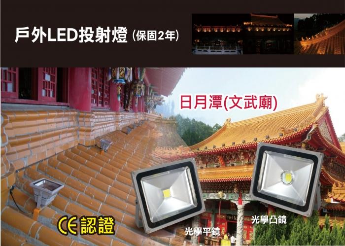 LED探照燈 1