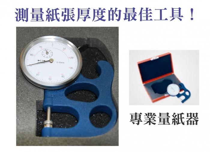 專業量紙器 1